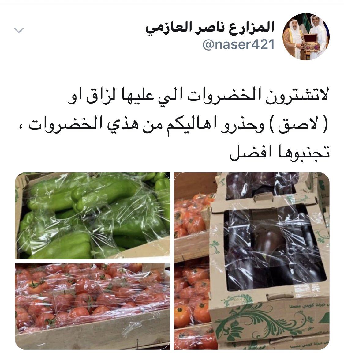 المزارع ناصر العازمي وتحذيره من الخضروات@naser421
