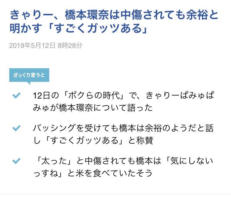 橋本環奈さんのメンタルが強靭過ぎる