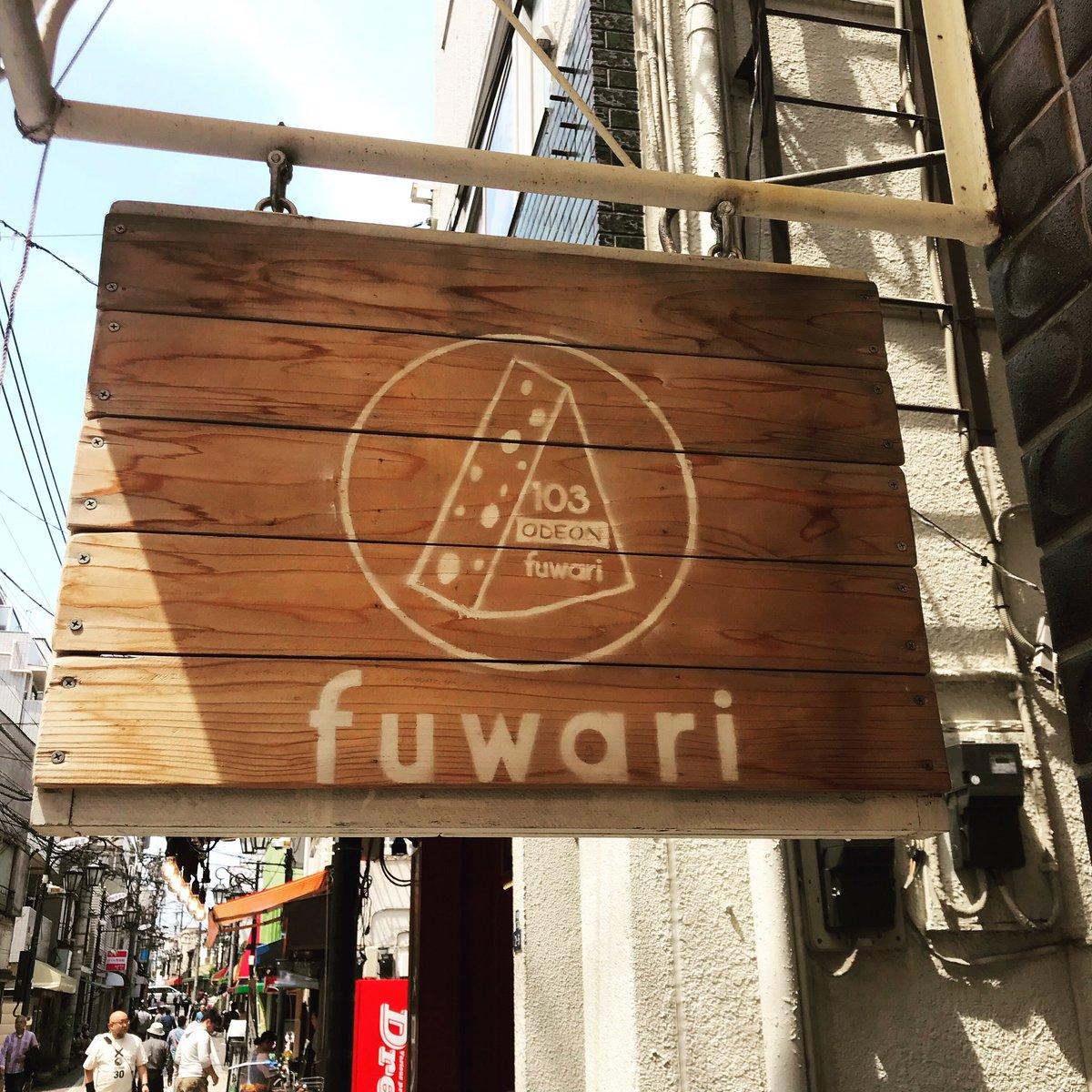05.12(Sun) こんにちは☺︎🧀 . 過ごしやすいお天気ですね☀ この看板が目印の ODEONfuwari103 は十条富士見銀座にございます♪ 本日も営業中ですので、是非おこしくださいませ! . ODEONroom、fuwariの両店舗で同時にスタッフを募集しています お声掛けくださいませ🙇♀️