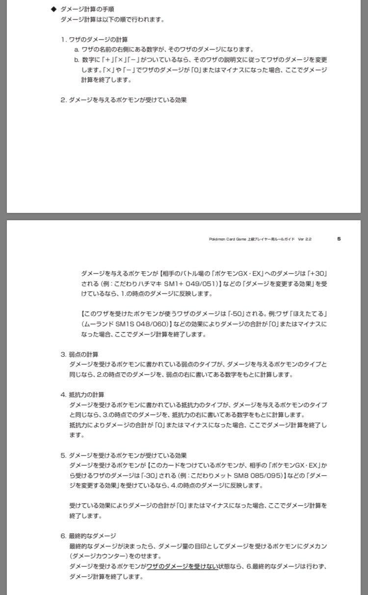 ダメージ ポケモン 計算