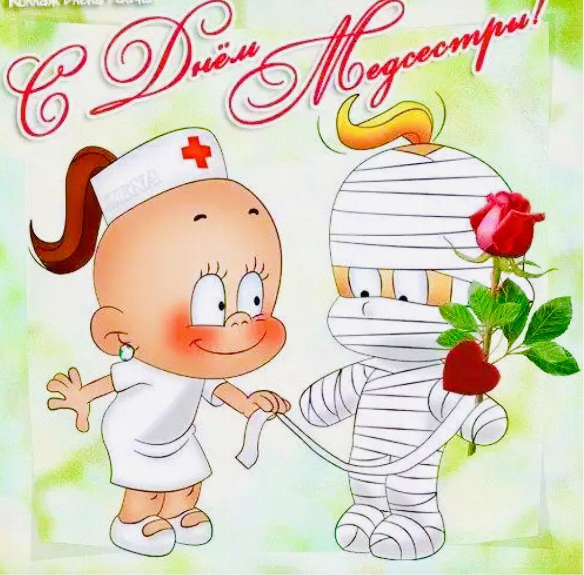 Поздравление медицинской сестры в картинках, скоро ночь