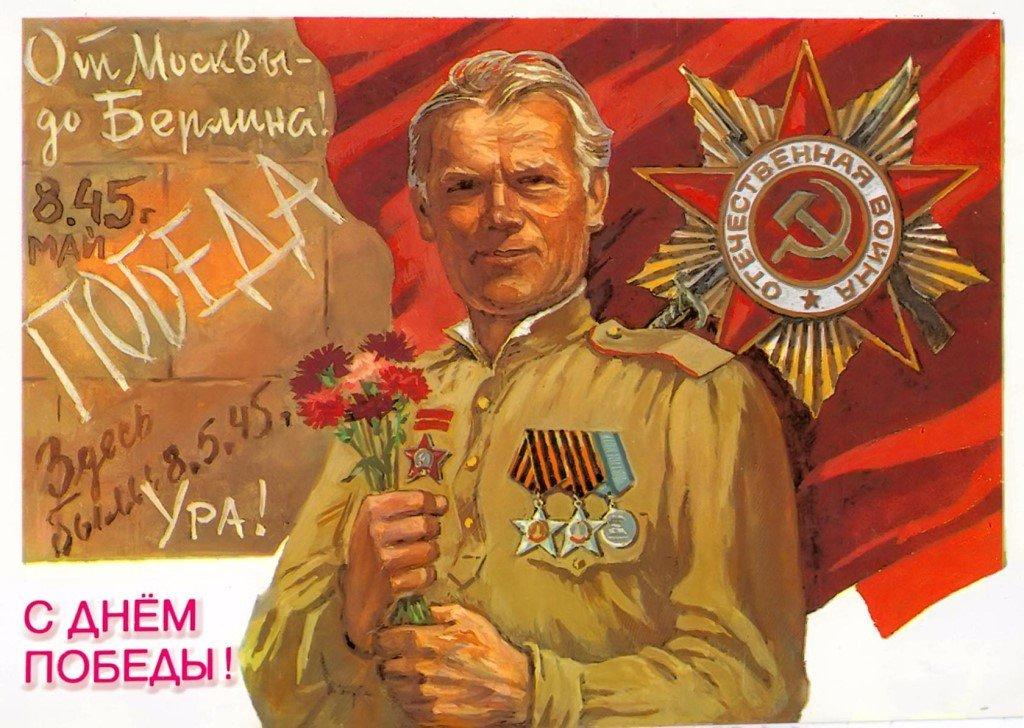 Прикол колыбельная, открытки с победой 9 мая советские