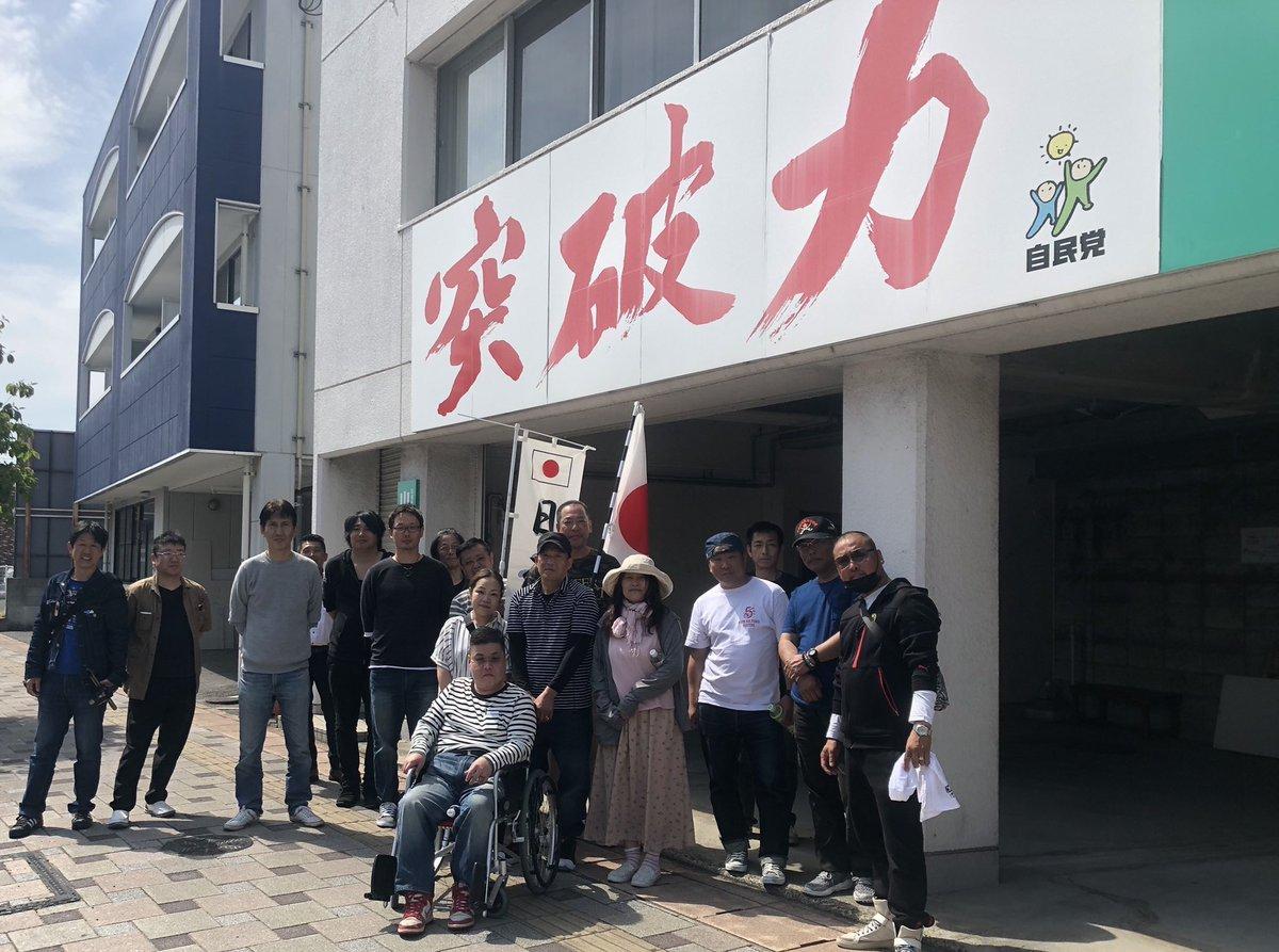 本日、岡山市にある山下法務大臣選挙事務所前で犯罪外国人入国に関する周知街宣を行いました。  抗議文を投函したので6月末までに返答なければ次は何も言わず訪問します