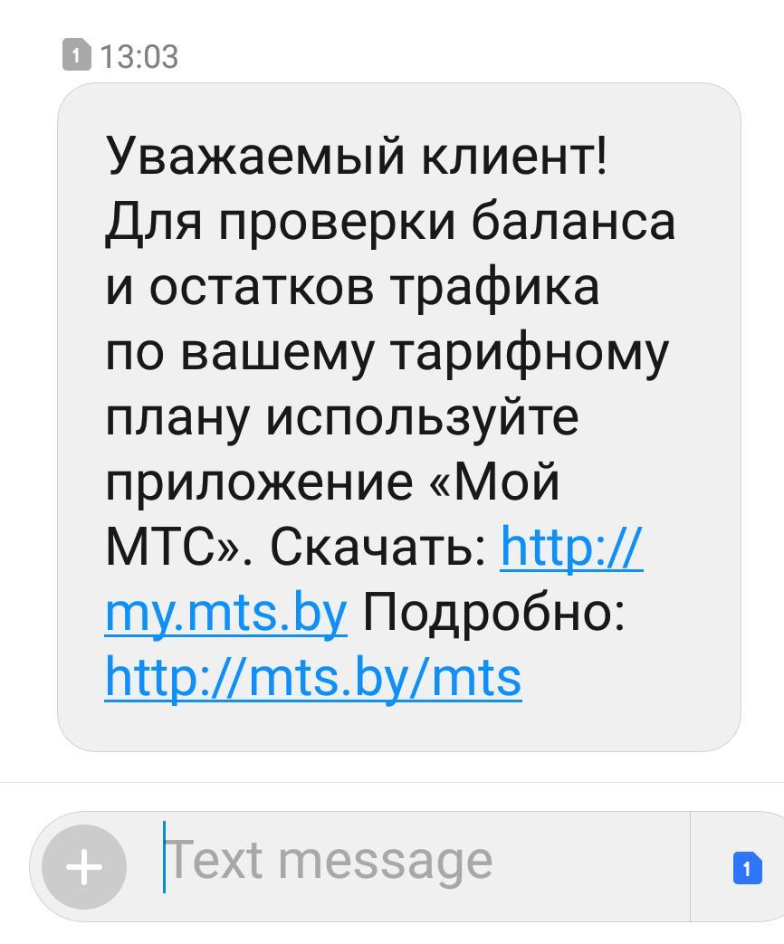 как проверить баланс на мтс беларусь через интернет микрозайм на карту без отказа быстро vsemikrozaymy.ru