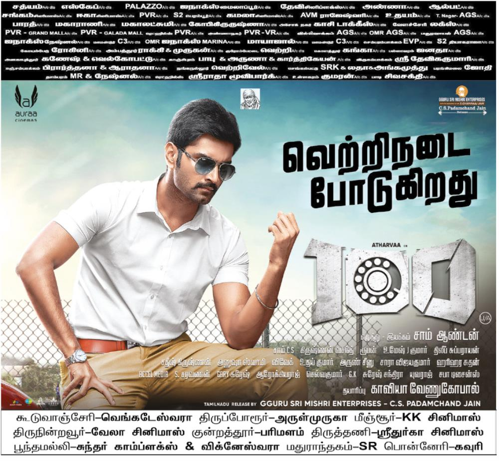 """ 100 "" has been rated highly & appreciated by Public as an excellent Film with a social message.  #100A1Responses   @Atharvaamurali @ihansika @samanton21 @samcsmusic @iyogibabu @krishnanvasant @auraacinemas @cskishan  @AntonyLRuben @saregamasouth @DoneChannel1 @VanquishMedia__"