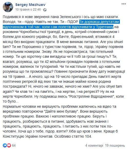 План дій Зеленського на перші 100 днів готовий на 95%, - Данилюк - Цензор.НЕТ 6693