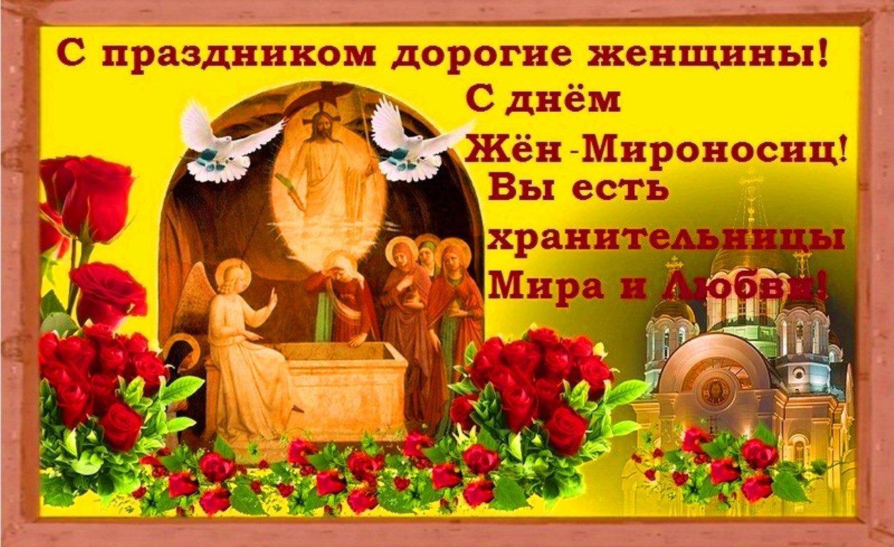 Фотографией детская, открытка жен мироносиц православный женский праздник