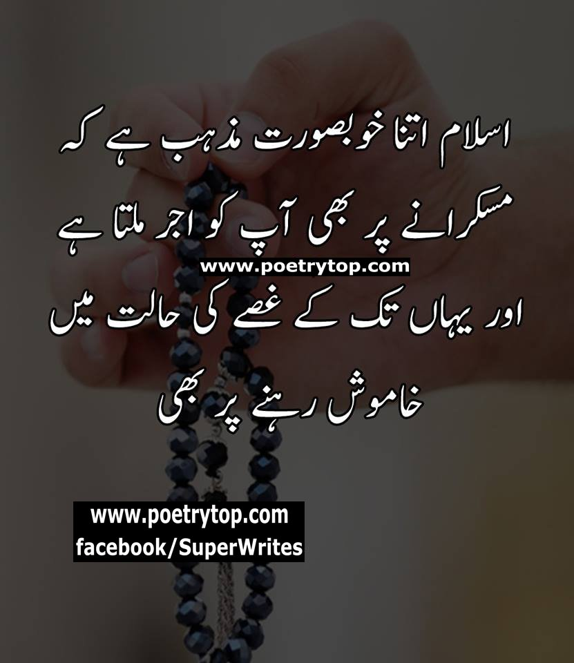 For More Islamic Quotes Urdu Wallpapers : Tweet added by ...