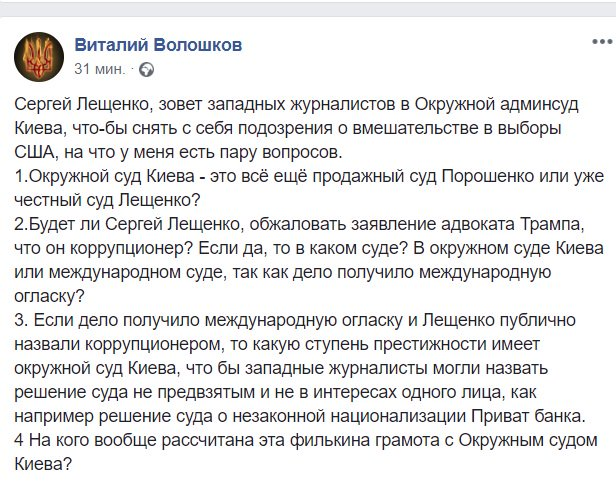 Сценарний план, який Луценко втюхав Джуліані, покажу в понеділок, - Лещенко - Цензор.НЕТ 874