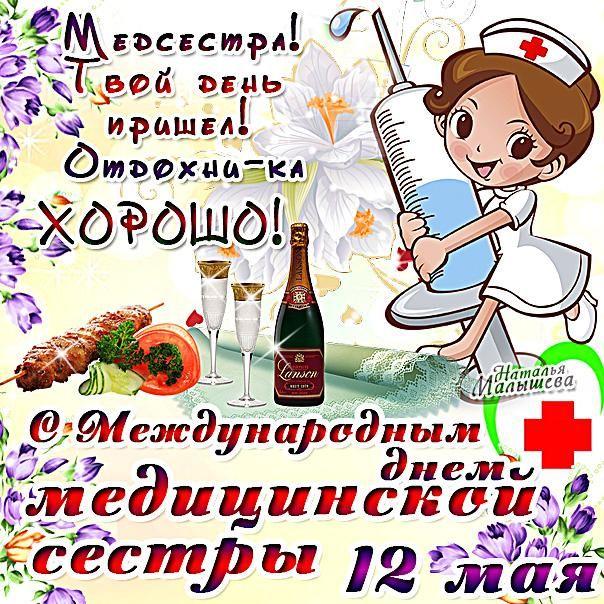 С праздником медсестер поздравление картинки