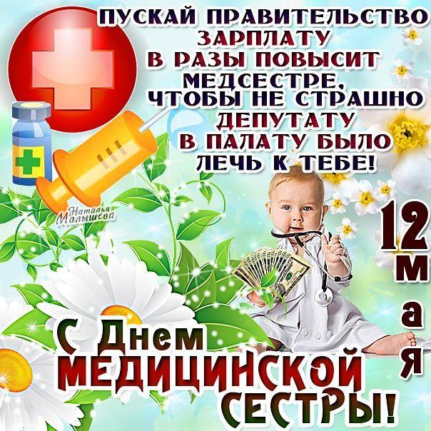 Поздравления с днем медицинской сестры открытка, картинки марта