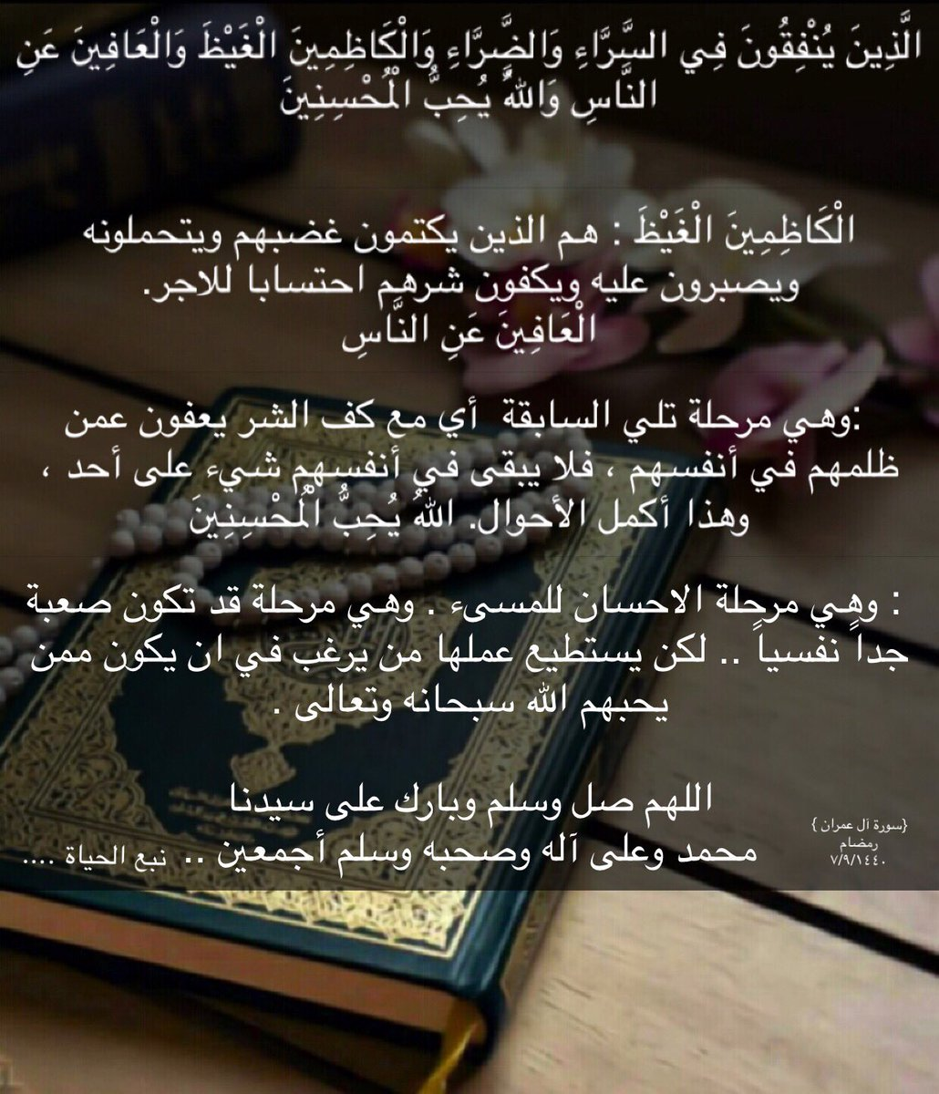 عابرة سبيل A Twitteren اللهم
