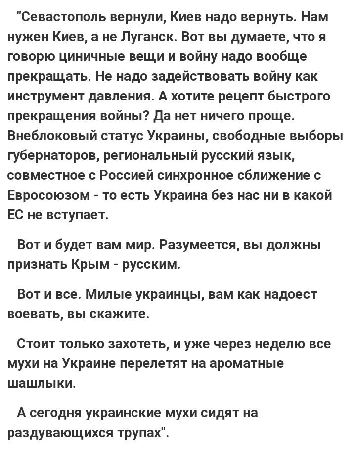 Російського пропагандиста Доренка могли отруїти, - дочки - Цензор.НЕТ 7888