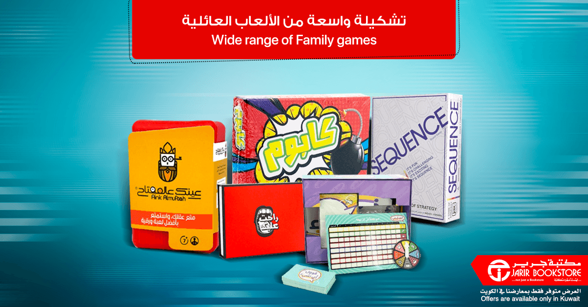 5afc30239ba02 مكتبة جرير - الكويت ( JarirKuwait)