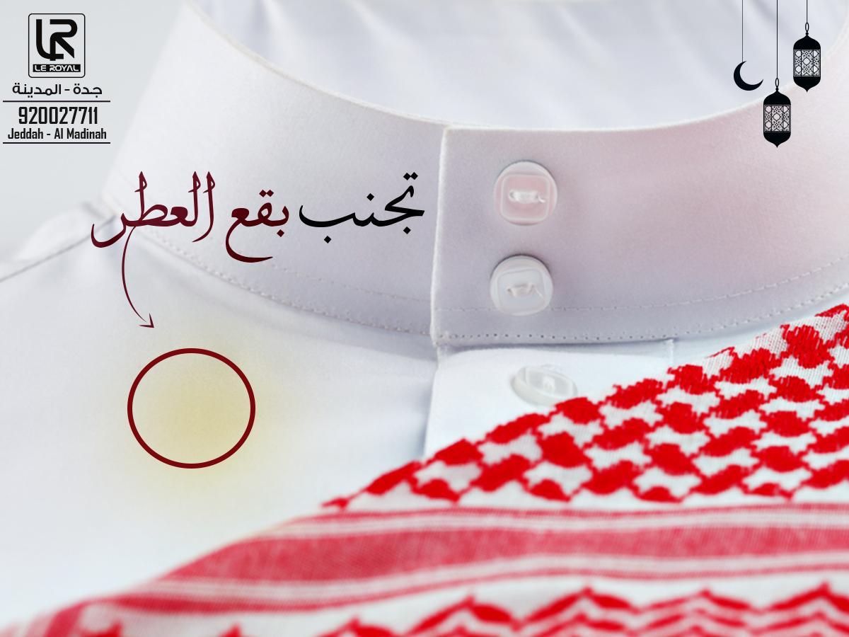 398db7c8eb93e  لي رويال  السعودية  جدة  معلومة مهمة  ثياب  ثوب  رجالي   اطفاليpic.twitter.com cxzuOtrwN8