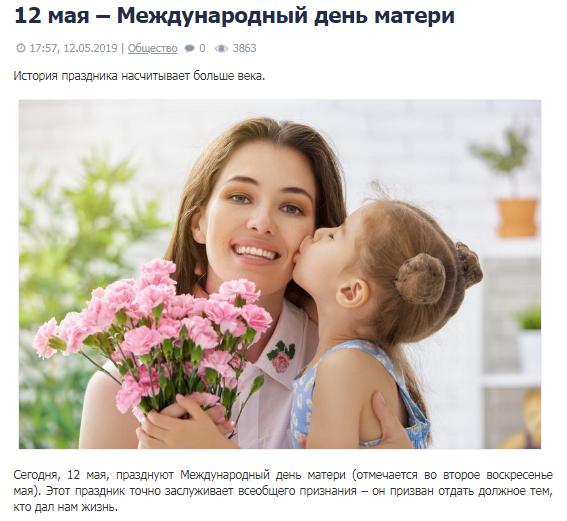 Фотошопе, картинки международный день матери 12 мая
