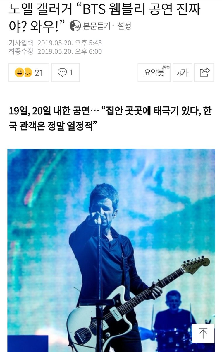 Noel Gallagher lead guitarist of rock band Oasis was shocked to hear the news of Korean idol group @BTS_twt performing at Wembley Stadium in England on June 1 & 2. He said Really? A kr grp is performing in Wembley? For the British audience? Wow, crazy. n.news.naver.com/article/469/00…