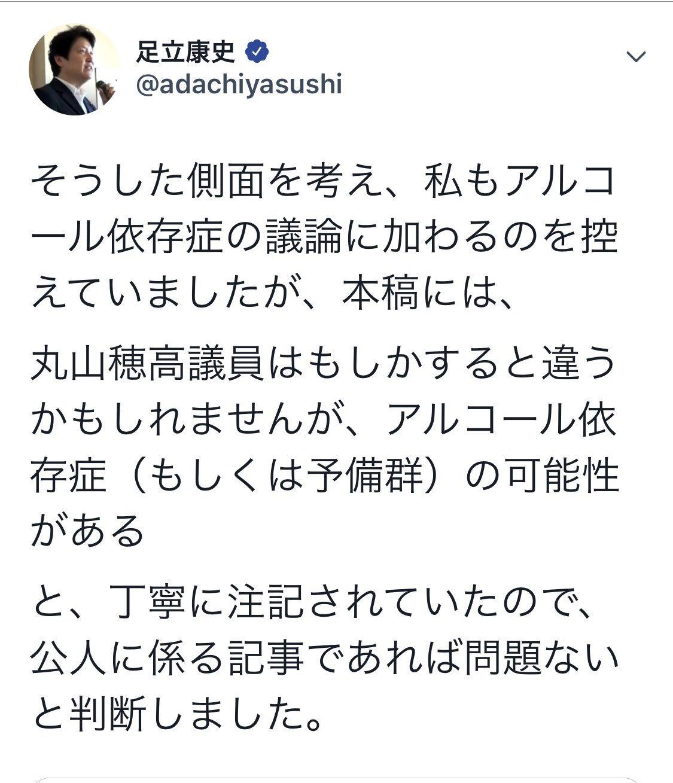 画像,@YahooNewsTopics 日本初の反ヘイトスピーチ条例を施行した大阪。維新代表の松井一郎氏やお仲間達がかつての同志の丸山穂高議員にアルコール依存性(アル…