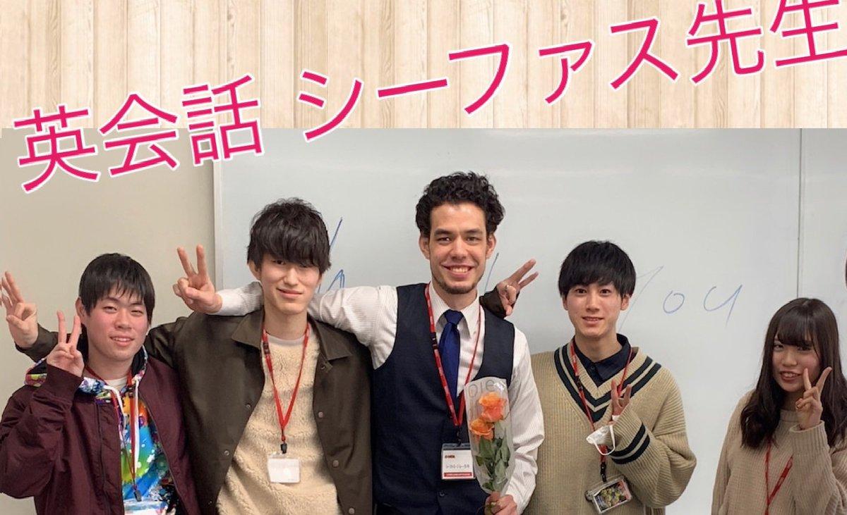 英会話担当のシーファス先生です♪日本語もしゃべれてノリもいい☆なにより、めちゃくちゃカッコイイ!!学生に大人気の授業です٩(ˊᗜˋ*)و#専門学校 #学校生活 #英会話 #旅行 #ホテル