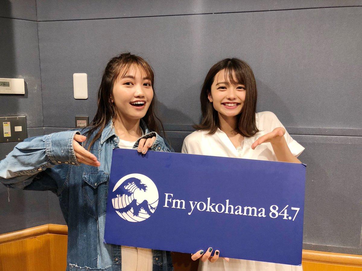 じゃーん。  今日のFMヨコハマの ラジオ『かなジオン』  ゲストは井上苑子さんです!💙💙  リリースされる新曲のお話や、 苑子ちゃんの子供の頃のお話まで! いっぱいです!💭  18時20分からーーーー。 ぜひ、きいてね。 ↘️http://radiko.jp/share/?t=20190520171130&sid=YFM…