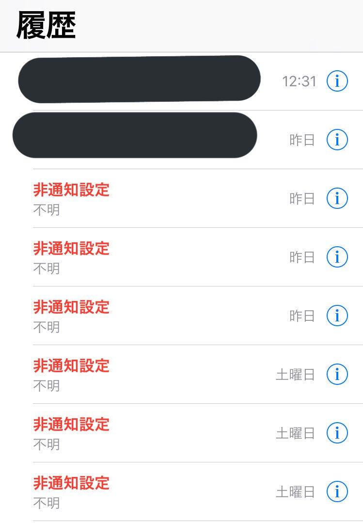 語 電話 中国 非 通知