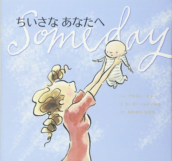 本日「おはよう日本」で紹介、母であることのすべてがつまった絵本。母の日に注目を集める絵本として『ちいさなあなたへ』が取り上げられました。親でいることの喜び、不安、苦しみ…お母さんたちが心にそっと抱いているさまざまな気持ちが一冊の絵本に。Amazon総合1位。▼