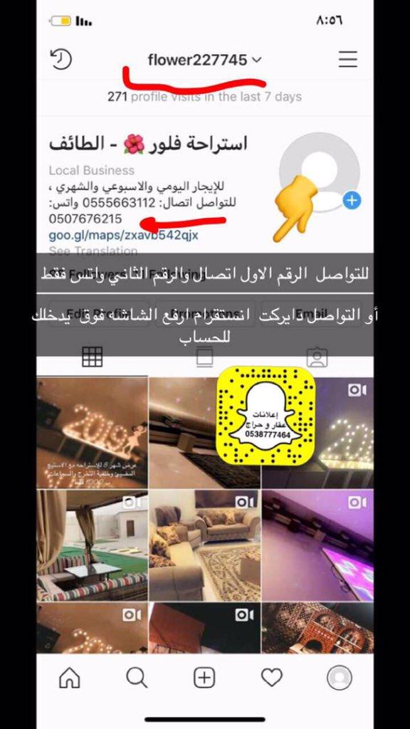 8aac484cb ... او الارقام في البايو http://instagram.com/flower227745  #افكار_ومشاريع_في_الاجازه #الطايف_الان #الطائف #الحويه #مثمله #جده  #مكة_المكرمة #المدينه_المنورة ...
