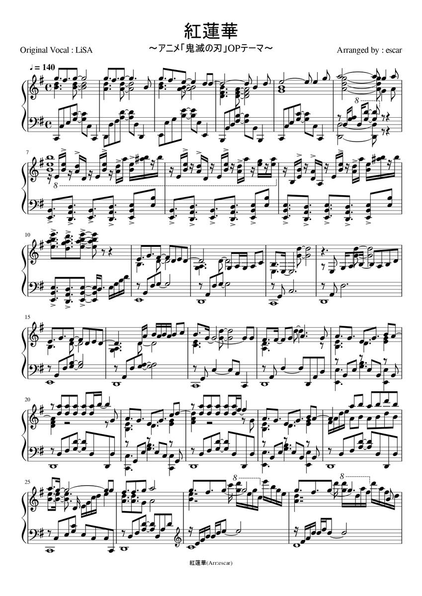 紅 蓮華 ピアノ 中級