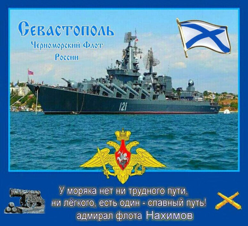 День черноморского флота вмф россии открытки, днем