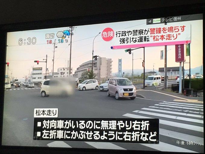 松本走り】「強引に右折」危険運転の「松本走り」松本市が市民に訴え ...