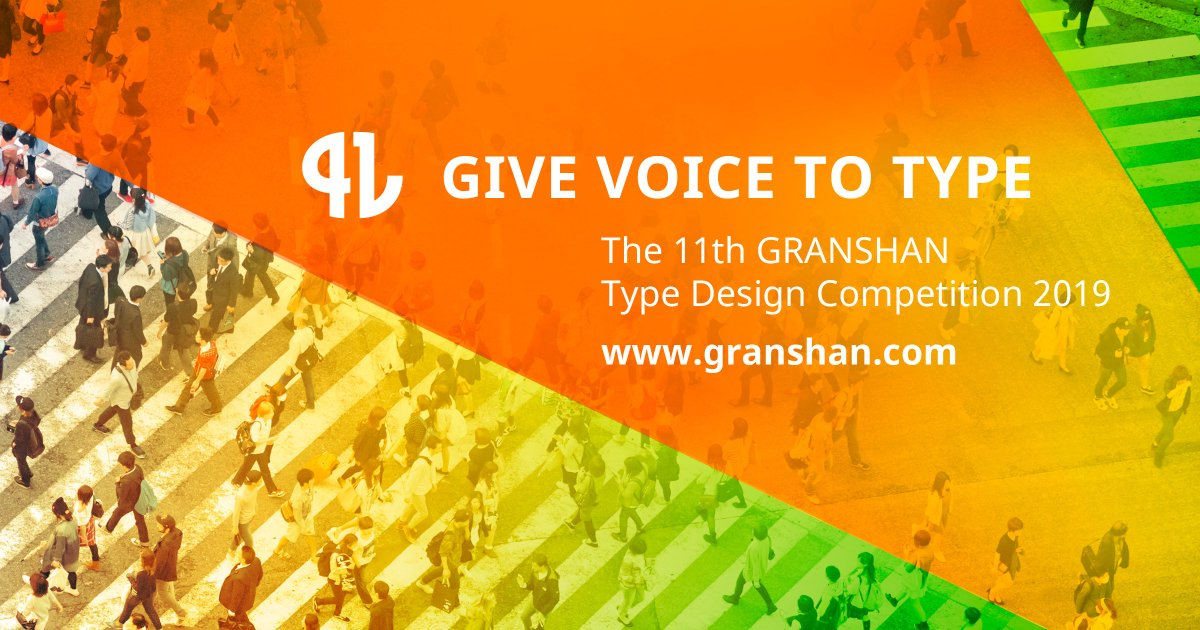 GRANSHAN Competition 2019 is open for entries now! Submit your typeface by 15 July at the latest in 9 script groups in 3 categories #NonLatin #LatinNonLatin #Multiscript More than 50 well-known script experts will judge the entries in a 3-level-process. http://www.granshan.com/competition