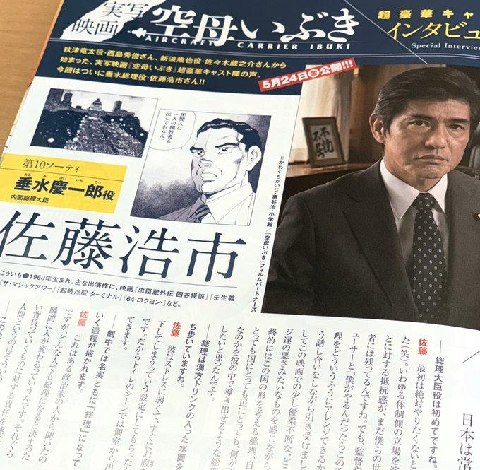 ビッグコミック『空母いぶき』佐藤浩市インタビュー全文を読んでみた。つまり弱さを抱えながらも、背負うものに対する責任の重さから、成長する総理像を演じるため、