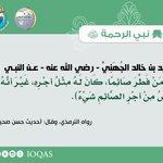 Image for the Tweet beginning: عن زيد بن خالد الجُهَنِيِّ