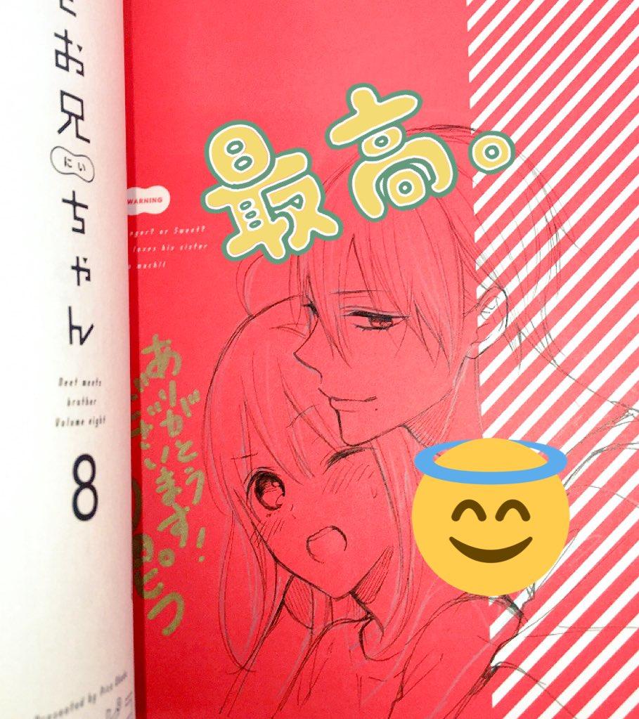❤️うれしい情報❤️岡田先生がプレゼント用に、特別なサイン本を描いてくれたよ❤️❤️ ペアなイラストがゴーカすぎる😇😇😇🙏🙏🙏 プレゼント企画は後日お知らせするね。ちょっとだけ待っててね❤️#新戸ちゃんとお兄ちゃん