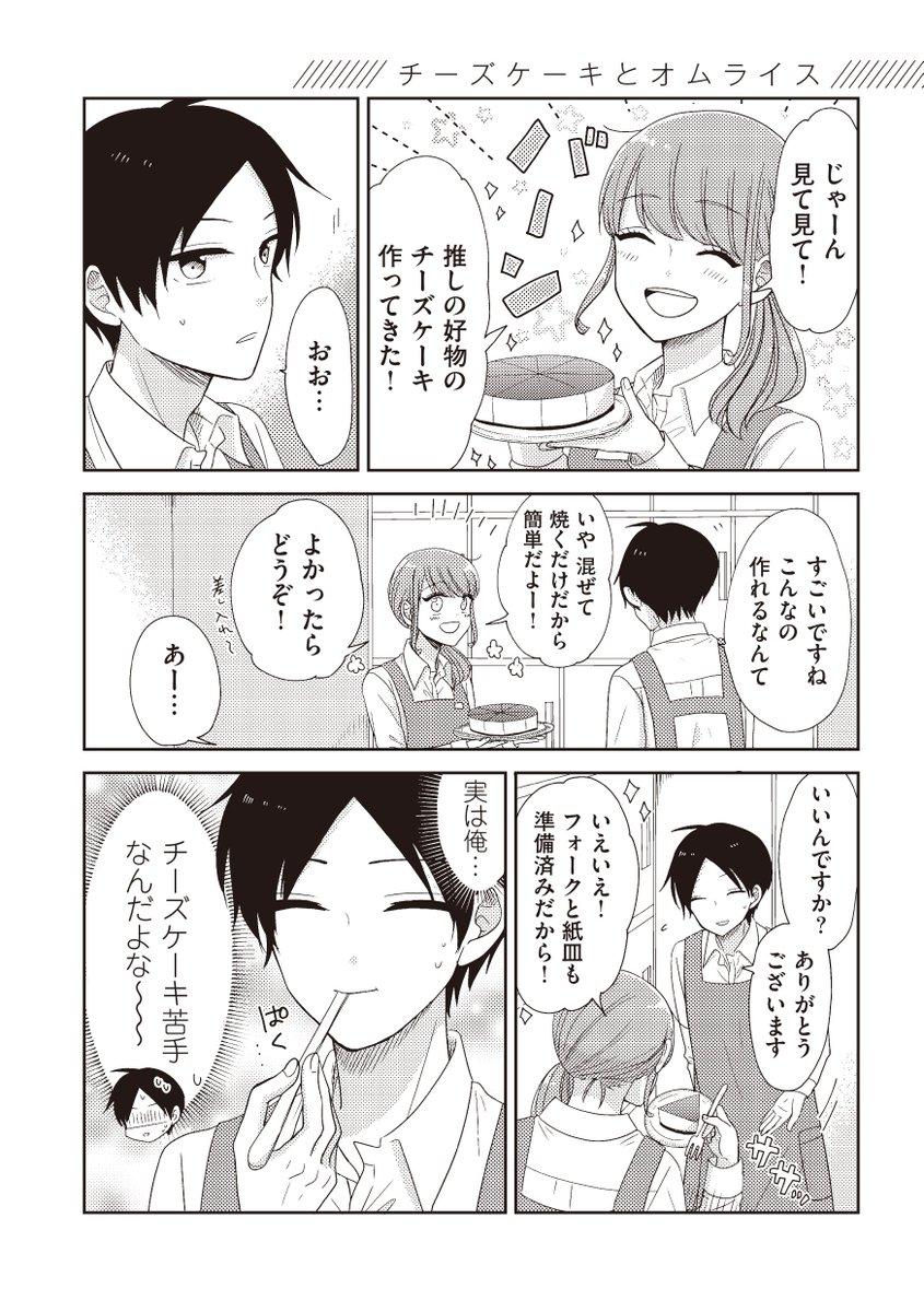 【本日更新】オタク女と男子高生/有村唯 #pixivコミック好きな人が作ってくれた苦手なチーズケーキ