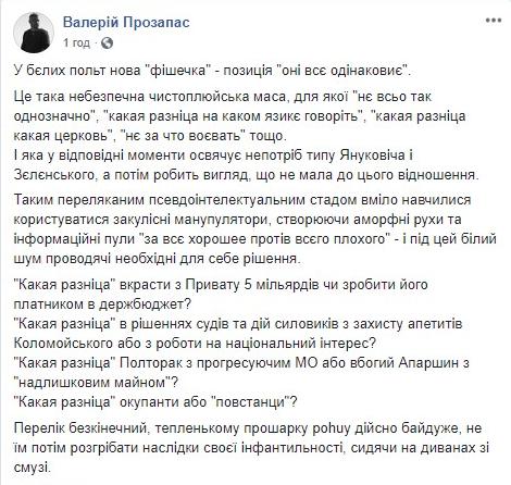 """Гриценко висловився за """"невідкладну"""" інавгурацію Зеленського - Цензор.НЕТ 2751"""