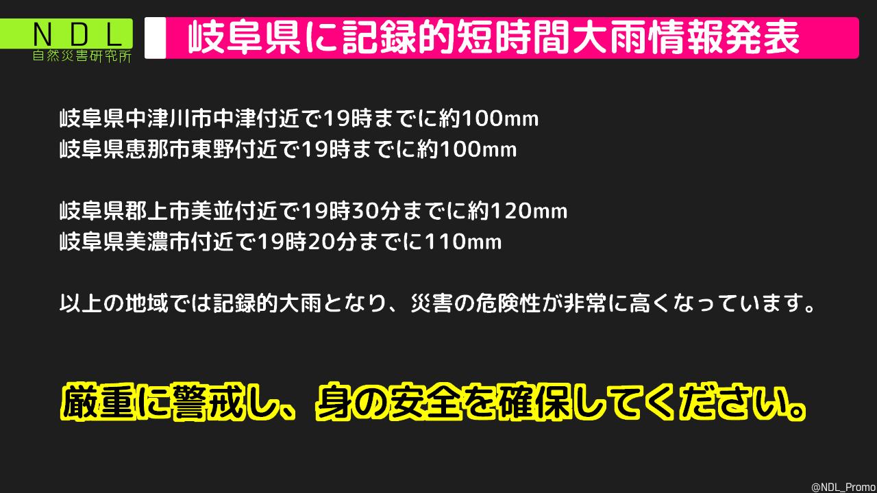 画像,岐阜県では大雨による災害に厳重に警戒してください。#大雨 #記録的短時間大雨情報 #岐阜県 https://t.co/GdsUp0XDqp…