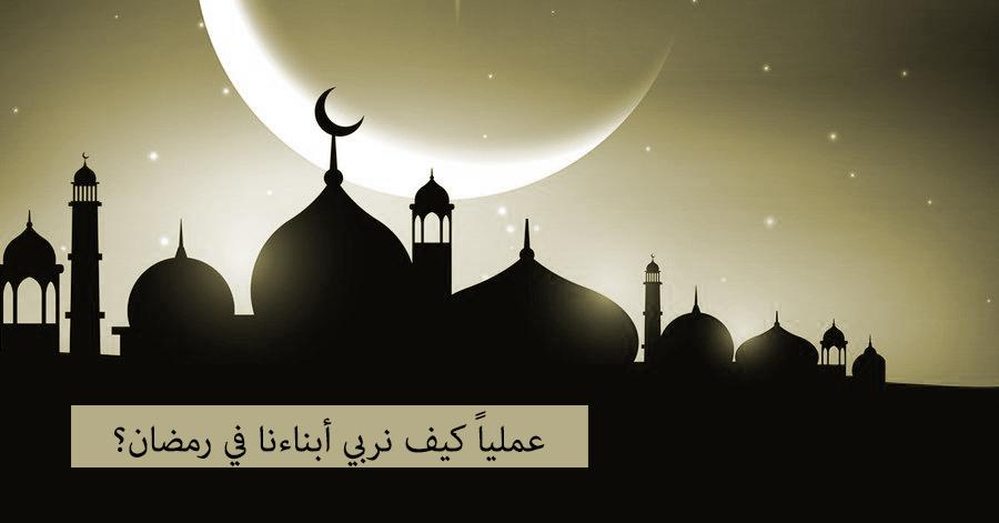 عملياً نربي أبناءنا رمضان؟ D6cXkUmXsAEUdk4.png