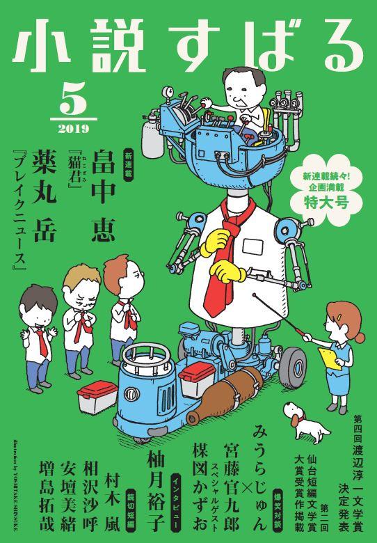 そして5月17日発売の6月号では 花村萬月 さんと 町屋良平 さんの新連載が! ヨシタケシンスケ さんによる表紙にもご注目を!pic. twitter.com/sVvDdH1Ema