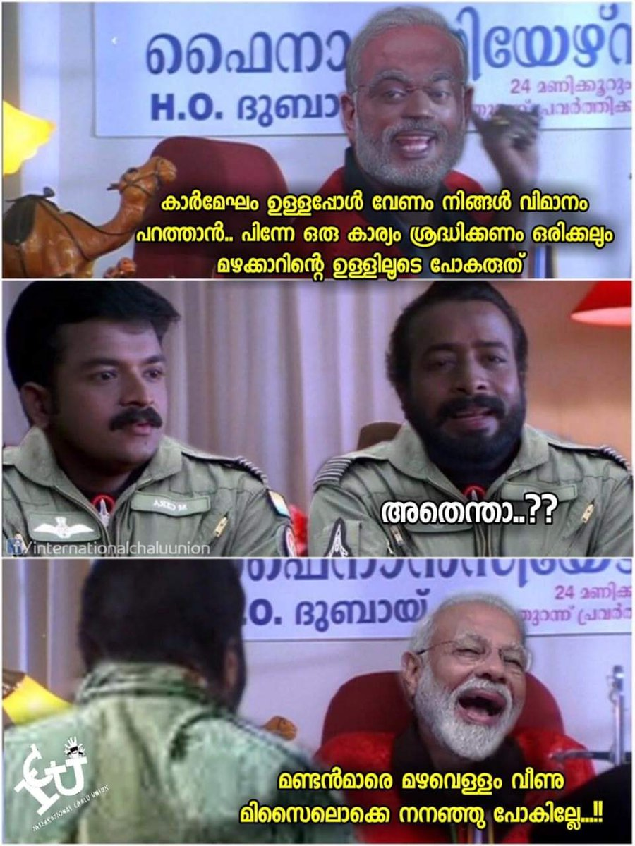 #CloudyModi: Fly aircraft when there are clouds. But never fly inside rain clouds.  Pilot: Why?  CloudyModi: The missiles would get spoilt by the water, you fool!  #MalayalamMemes pic.twitter.com/fVr7PldQt6