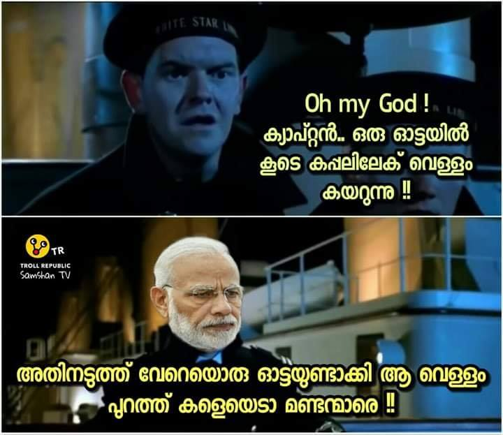 Sailor: Oh my God! Captain, there is a big hole on the ship's hull and water is rushing in.  #CloudyModi: Stupid fellow! Make another hole and pump the water out!  #MalayalamMemes pic.twitter.com/pNmas0Il8r
