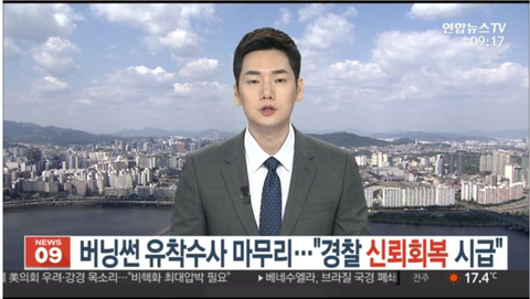 South Korean police proves to be the biggest joke of the century by ending all investigation regarding Burning Sun's collusion https://forms.gle/7dCjj1r92G8HqvvA6 …