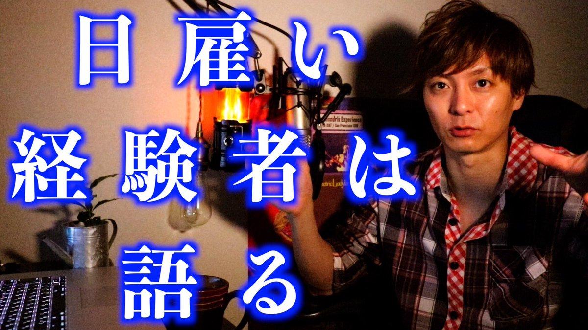 さっきYouTubeに動画上げたほい!日雇い労働をやって感じた日本の最底辺【日雇いバイト】【日雇い派遣】