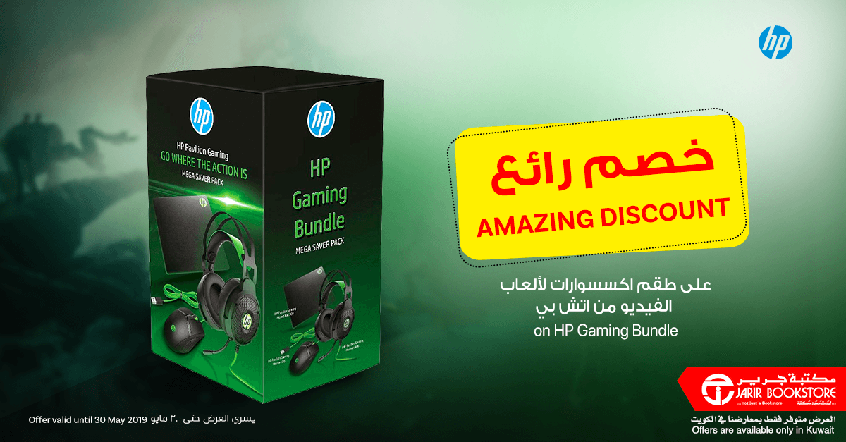 6ebfb1bbf5077 يسري العرض حتى 30 مايو 2019 . Amazing discount on HP Gaming Bundle. Offer  valid until 30 May 2019 https   bit.ly 2VR1Qs1 pic.twitter.com T8h4SssZ0I