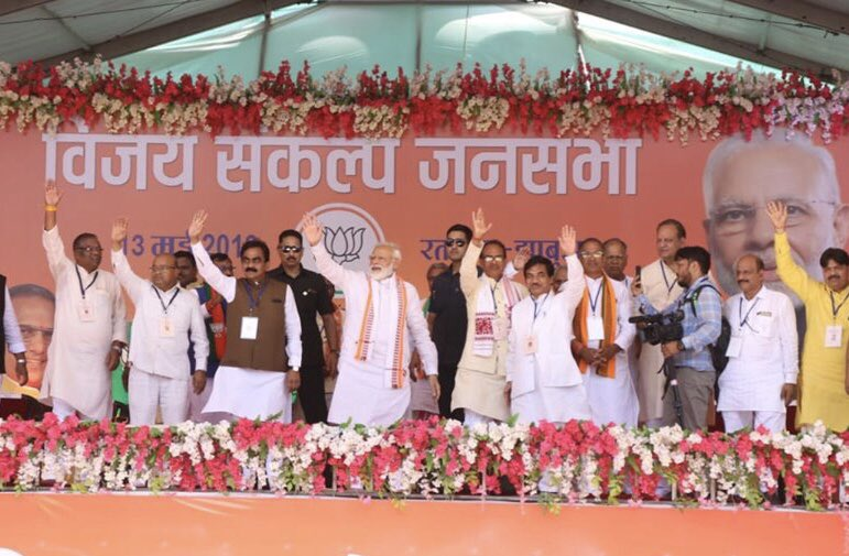 आज देश के यशस्वी प्रधानमंत्री श्री नरेन्द्र मोदी जी के साथ रतलाम संसदीय क्षेत्र में आयोजित सभा में सम्मिलित हुआ ।