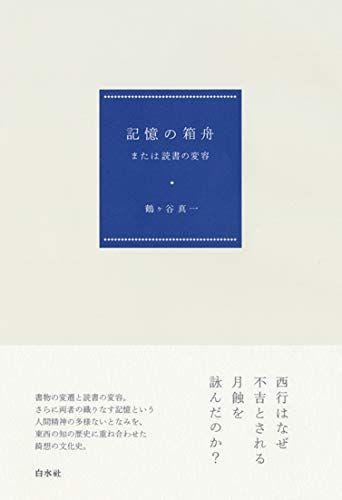 「読書」と「記憶」のあいだにはどのような歴史が刻まれてきたのだろうか。西欧の古代・中世、そして日本の江戸・明治を中心に、書物の形の変遷と読書の形の変容を追いながら文化史として読み解く。鶴ヶ谷真一さん『記憶の箱舟:または読書の変容』が本日発売です。▼