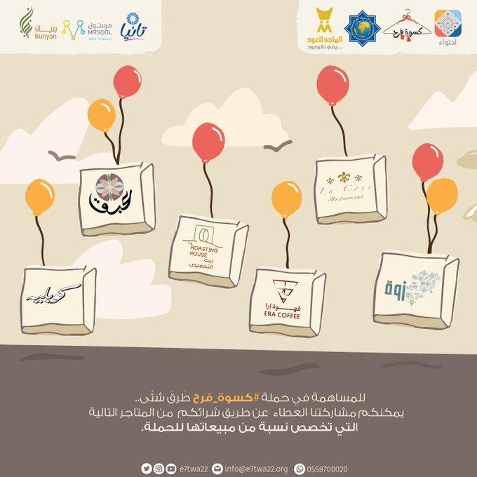 de5df7238 نذكّركم بالمتاجر المساهمة في حملة #كسوة_فرح ✨🎈. @شركة الماجد للعود ...