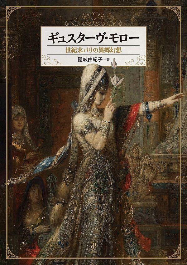 19世紀末のパリで、神秘と幻想の絵画世界を紡いだ象徴主義の画家ギュスターヴ・モロー。モローの言葉を引用しながら、その生涯と芸術をひもとく。隠岐由紀子さん『ギュスターヴ・モロー 世紀末パリの異郷幻想』が本日発売です。パナソニック汐留美術館では展示も!▼