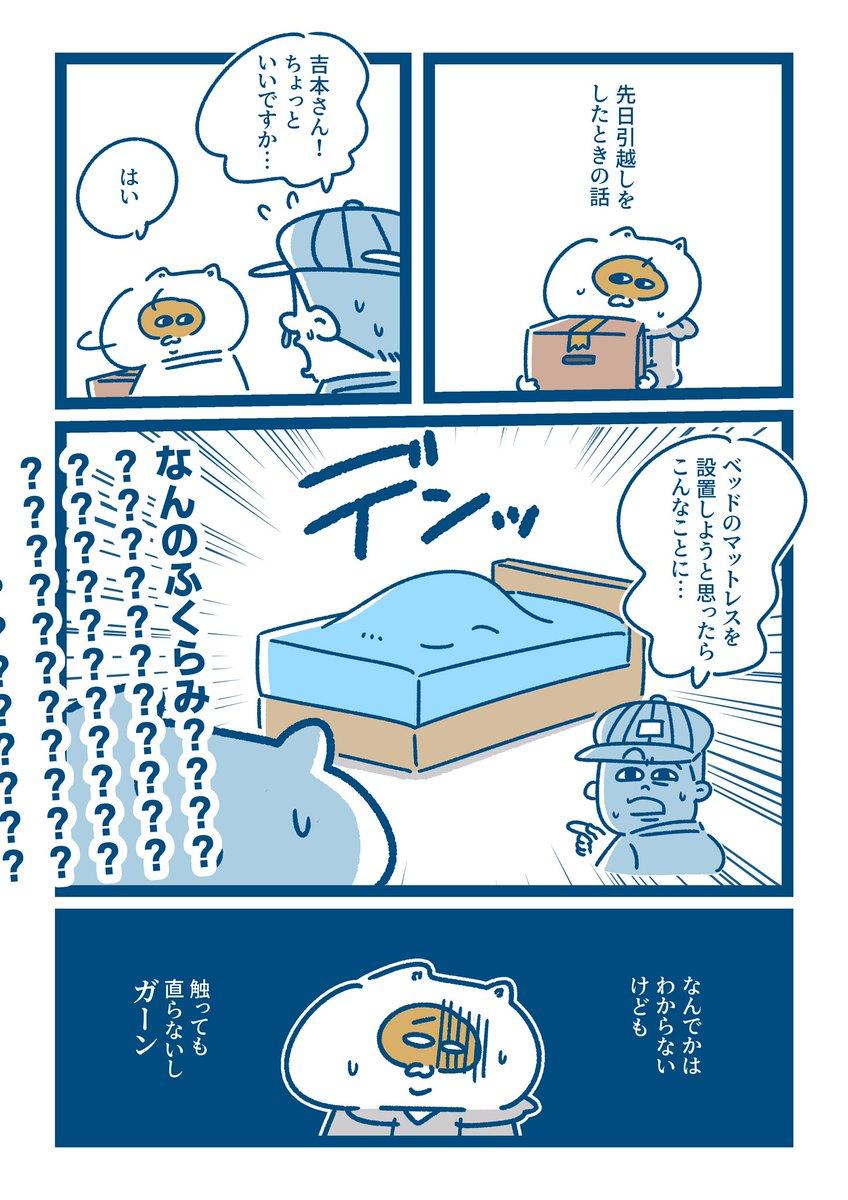 吉本ユータヌキ@デザフェスB-345さんの投稿画像