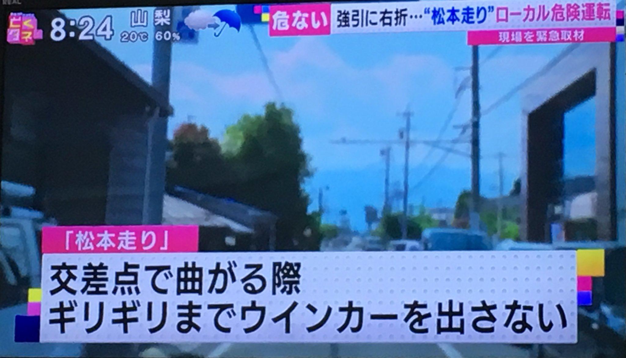 ローカル危険運転を特集してた。 「名古屋走り」は聞いたことあったけど、「松本走り」(長野県)もあるのか… 他にも、全国には「茨城ダッシュ」「山梨ルール」「伊予の早曲がり」「播磨道交法」など。 こういうところでは運転したくないなぁ… #とくダネ